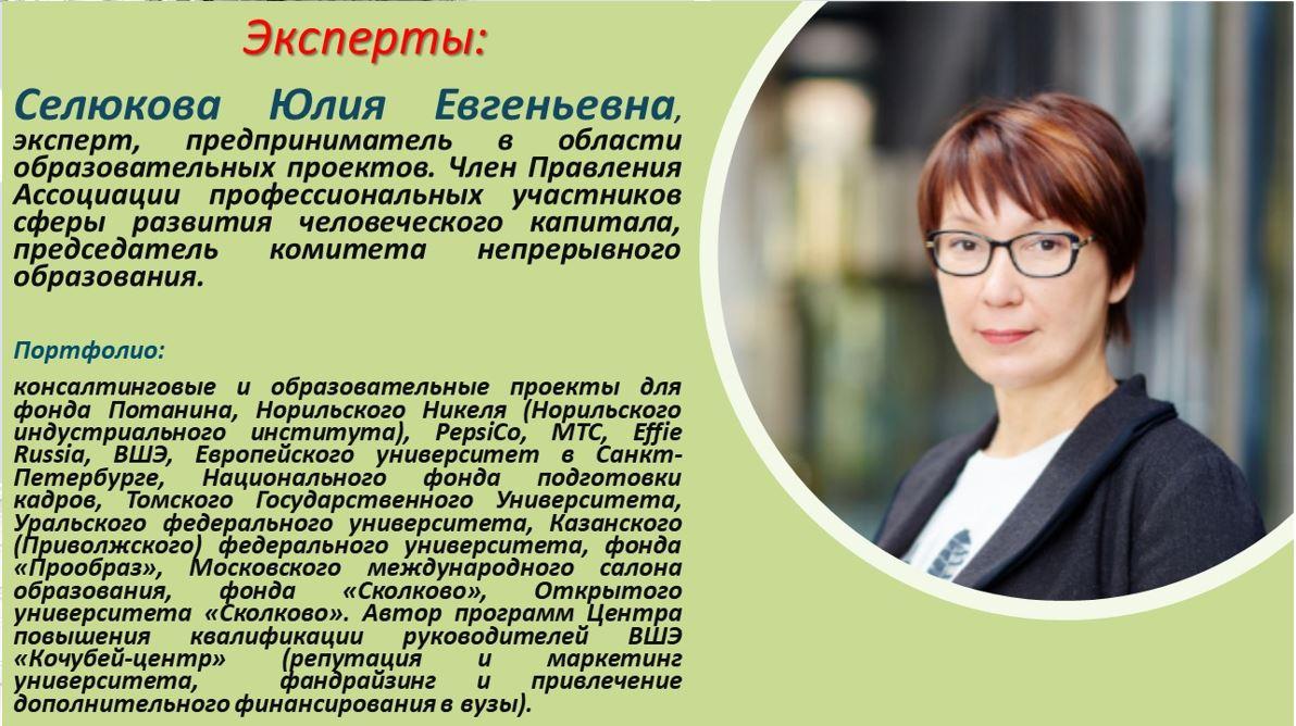 Селюкова Юлия Евгеньевна