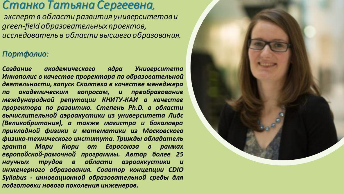 Станко Татьяна Сергеевна